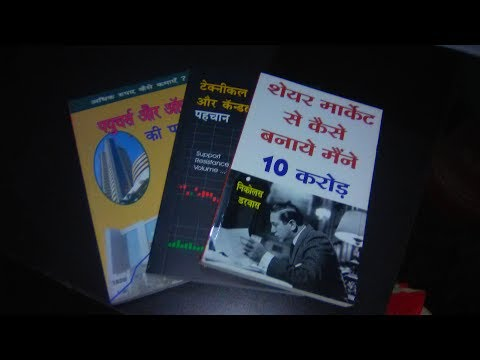 The Best Hindi Book on Share Market. (Hindi)[ TOP RATED ]