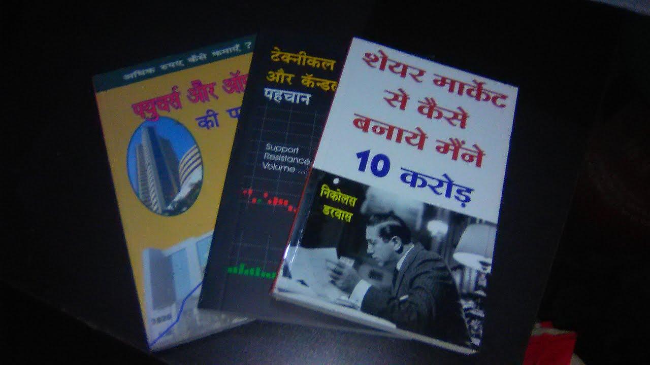 Intelligent Stock Trading Ebook