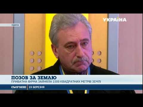 Сегодня: Військовики позиваються за землю летовища в Одесі