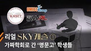 뉴스타파 - [리얼 스카이캐슬①] 가짜학회로 간