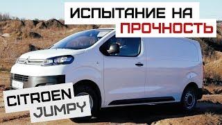 Citroen Jumpy   Стильный работяга Ситроен Джампи