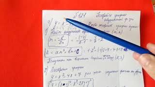 121 а Алгебра 9 класс Построение графика квадратичной функции примеры
