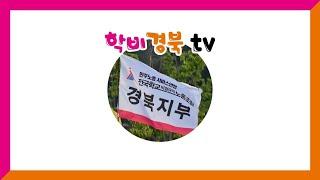 [학비경북 TV] 그녀들의 이야기 03# 학비노조의 민…