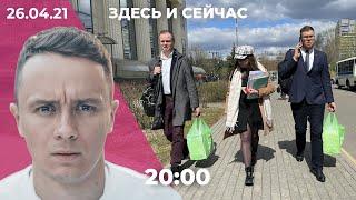 Подробности суда по делу ФБК. На Илью Соболева подали в суд. Задержания после митинга продолжаются