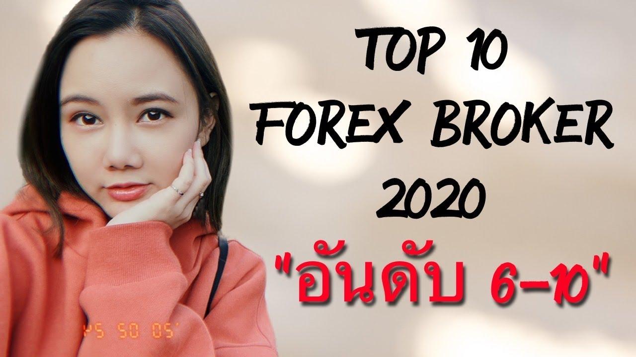 """Top 10 Forex Broker : """"อันดับที่  6-10"""" โบรกเกอร์ที่น่าใช้ในปี 2020"""