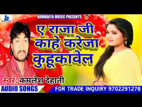 2018Super star Kamlesh Dehati  ए राजा जी काहे करेजा कुहूकावेल Bhojpuri hit songs व्यास कमलेश देहाती