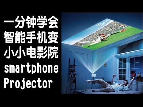 DIY投影机 / smartphone Projector / 一分钟学会制作 / 手工艺品 #4