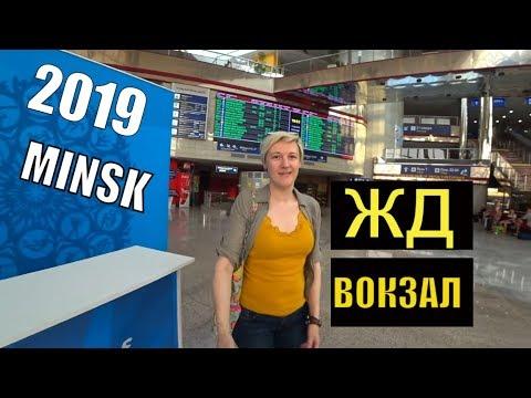 Железнодорожный вокзал. Минск 2019. Новое КАФЕ  ❤️RusLanaSolo