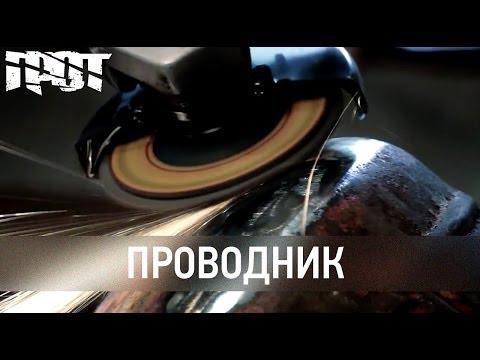 ГРОТ — Проводник (Official Video)