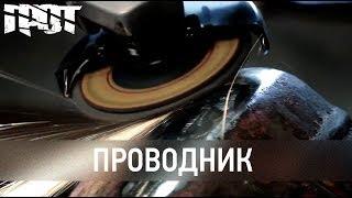 ГРОТ - Проводник (клип)
