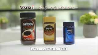 nacréeの緒方シェフによるNESCAFE レギュラーソリュブルコーヒー.