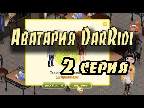 игра Аватария продолжение игры