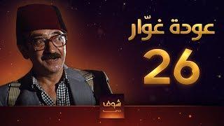"""مسلسل عودة غوار """"الأصدقاء"""" الحلقة 26 السادسة والعشرون   HD - Awdat Ghawwar """"Alasdeqaa"""" Ep26"""