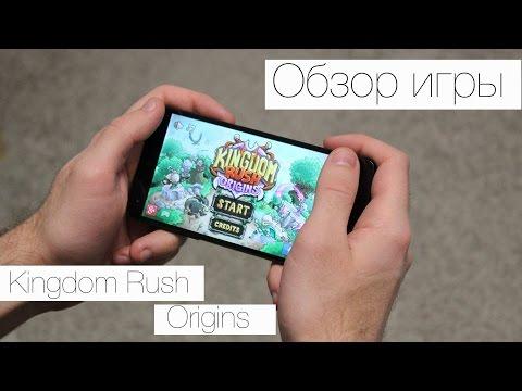 Прохождение Kingdom Rush Origins 20 - TAINTED PIT - Убиваю Босса