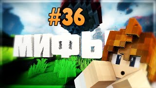 Мифы на VimeWorld #36 БАГ НА Build Battle