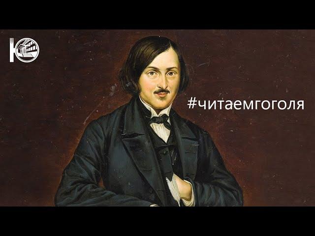 Изображение предпросмотра прочтения – «Юговка рядом» читают отрывок изпроизведения «Мертвые души.( Русь!)» Н.В.Гоголя