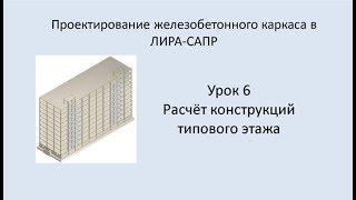 Ж.б. каркас в Lira Sapr. Урок 6. Расчёт конструкций типового этажа.
