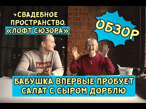 """Обзор банкетного пространства """"Лофт Сюзора"""" СПБ"""