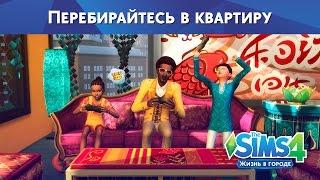 Перебирайтесь в квартиру: «The Sims 4 Жизнь в городе»