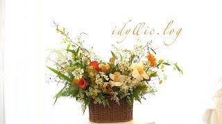 꽃바구니 만들기 / 대형 꽃바구니 / 꽃멍