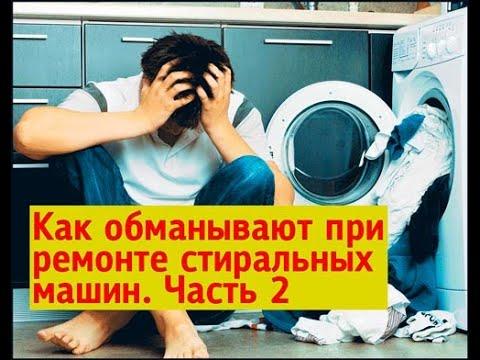 ВНИМАНИЕ Как обманывают при ремонте стиральных машин|podkluchaem.by