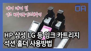 HP 삼성 LG 등 잉크 카트리지 석션 홀더 사용방법/…