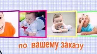 Шаблон № 1 детский/Создание слайд-шоу из Ваших фотографий
