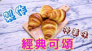 經典法式可頌 原來這是這樣做 家庭版 Croissants【 阿戎】