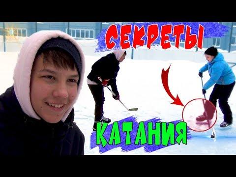 Как быстро научиться кататься на коньках // Советы профи