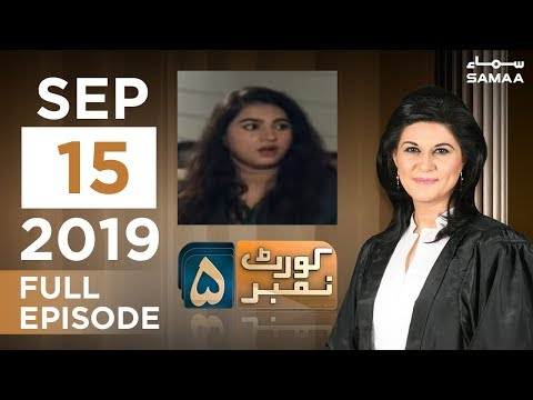 Court Number 5 | SAMAA TV | 15 September 2019