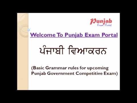 Punjabi Viakaran (Grammar)