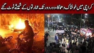 Dangerous Bomb Blast in Karachi   16 November 2018   Express News