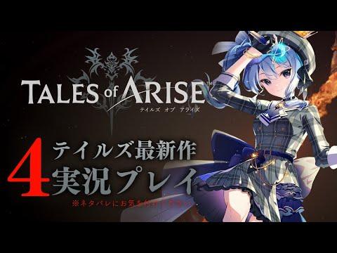 【ネタバレあり】テイルズ最新作「Tales of ARISE」を初見プレイ!#4【ホロライブ / 星街すいせい】