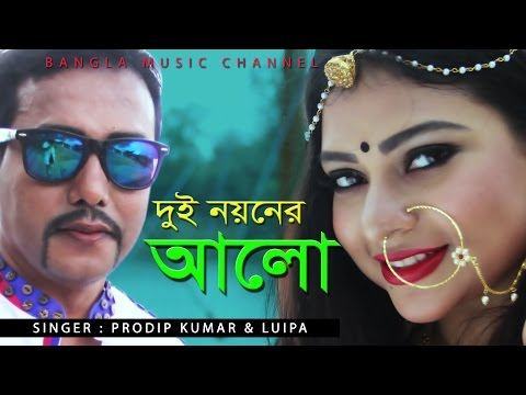 Dui Noyoner Alo / Bangla New Full Song HD - 2017/ Singer : Prodip Kumar & Luipa  / Sanita / Sumon