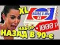 Набор XL НАЗАД В 90 е или Как Потерять 1000 рублей mp3