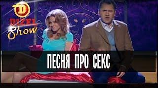 Песня про секс – Дизель Шоу – выпуск 1, 15.05