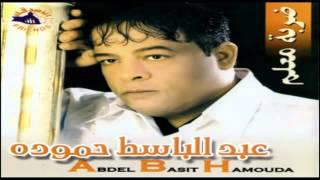 Abd El Basset Hamoudah   Dam3ety   عبد الباسط حمودة   دمعتي   YouTube