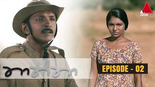 Thaththa Sirasa TV 17th June 2018 Ep 02 [HD] Thumbnail