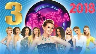 Шоу Женский Квартал 2018 - Полный Выпуск #3 | ЮМОР
