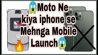 😱Motorola Ne Kiya iPhone Se Mehnga Mobile Launch😱 |2019|Expensive moto mobile