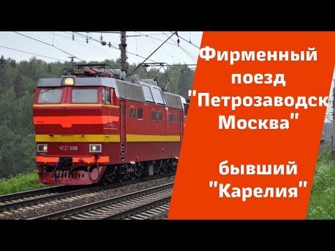 Карелия Петрозаводск - Москва  Фирменные поездаПоезд в лето 47