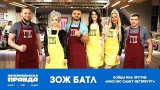 ЗОЖ Батл. Чемпионы ММА против