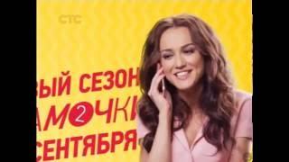 Мамочки новый сезон - 2 Сезон - Анонс#1