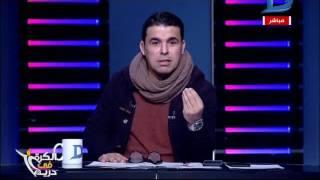 الكرة فى دريم| خالد الغندور يقارن بين موقف محمد أبو تريكة ومحمد صلاح