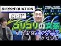 (株)EQUATION現役社員インタビュー|就職、就活のための内定チャンネルVol.0Vol.091