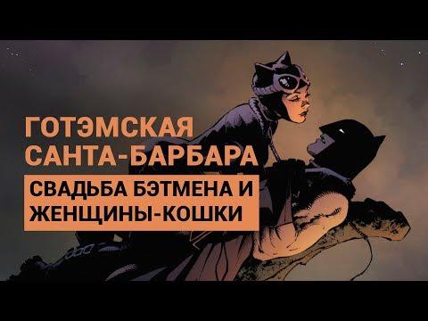 Бэтмен и женщина кошка мультфильм любовь