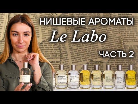 Нишевая парфюмерия Le Labo. Обзор селективных ароматов: Rose 31, Bergamotte 22, Tonka 25 и другие...
