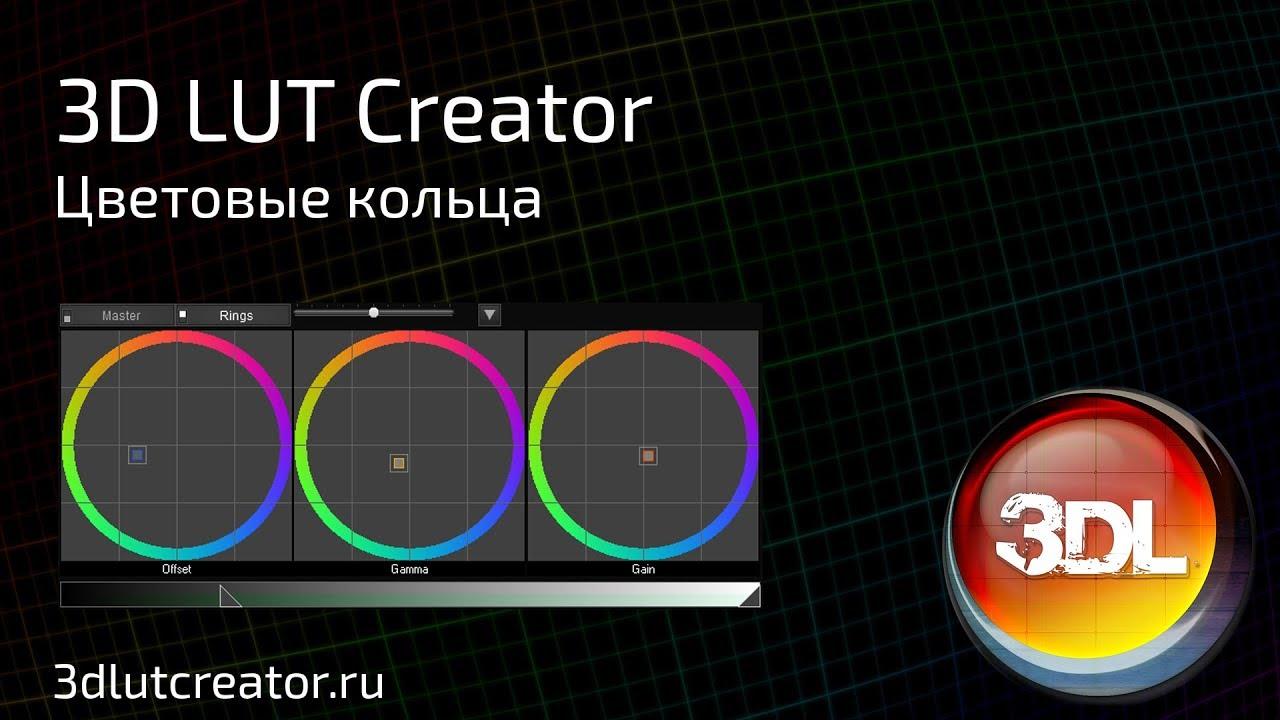 3d lut creator x64 торрент makeaction.