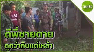 น้องตีพี่ชายตาย-ถูกว่ากินแต่เหล้า-20-04-62-ข่าวเย็นไทยรัฐ-เสาร์-อาทิตย์