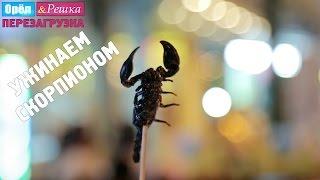 Уличная еда Бангкока или скорпион на ужин! Орёл и Решка. Перезагрузка